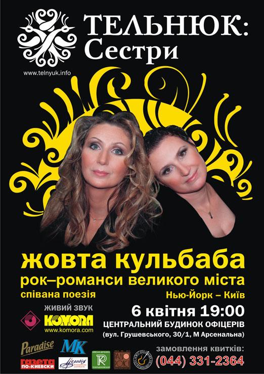 ТЕЛЬНЮК: Сестри – ЖОВТА КУЛЬБАБА: рок-романси великого міста @ex.ua